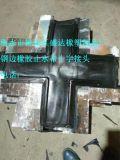 專業供應鋼邊橡膠止水帶定做批發