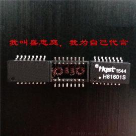 高清互动播放器用H1102NL 网络变压器SMT SOP16 百兆POE功能网络滤波器华强盛工厂生产
