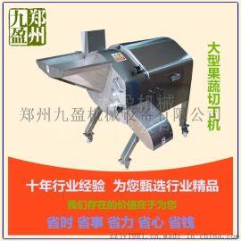**大型高速切丁机 冷冻食品厂切丁专用设备 郑州九盈供应