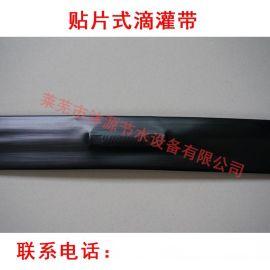 16mm直径*0.3mm壁厚*200mm间距贴片式滴灌带农业滴灌带管厂家直销