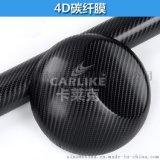 卡萊克4D碳纖維貼膜 碳纖維汽車中控臺貼紙 手機電腦裝飾保護貼膜 牆貼