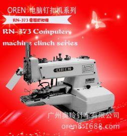 奥玲RN-373电动订扣机,缝纫机