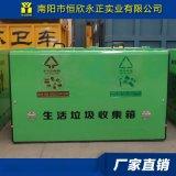 1.5方固定式垃圾箱碳钢烤漆生活垃圾收集箱垃圾箱