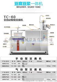 广州金本YC-60型全自动豆腐机,厂家直销,教您做豆腐的工艺