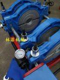 PE管道熱熔機|PE熱熔機|pe電熔配件機器-林菲設備廠