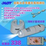 HOT HT-B30S 头皮毛发检测仪 高清皮肤测试仪 毛囊检测仪