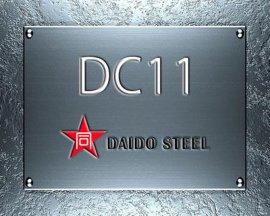 DC11日本大同冷作模具钢 进口DC11价格 DC11成分 DC11模具钢性能 DC11热处理硬度