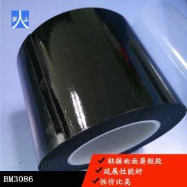 曲面窄边框无边框模组防震双面泡棉胶带 BM3086黑色双面胶