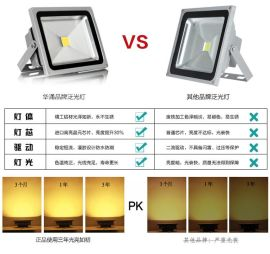 华涌照明LED投光灯投射灯50W户室外广告灯超量户外投光灯泛光路灯
