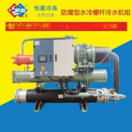 定制防腐冷冻机,30KW以上制冷机组