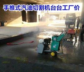 自产自销的路面汽油切割机厂家  手推式切割机图片