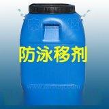 涂料染色防泳移剂WA