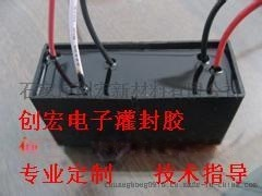 创宏环保线路板电容器绝缘密封防水树脂CH602灌封胶