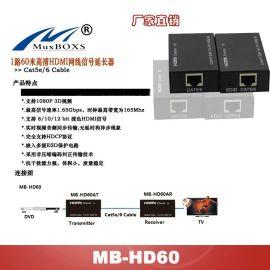 厂家直销60米HDMI单网线延长器MB-HD60 无压缩网线传输视频 3D 立体音频