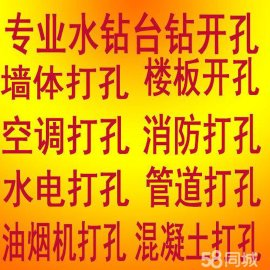 南京专业混凝土墙体地面钻孔、切割、砸墙、打空调孔打各种大小的孔