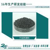广州车用改性塑料生产厂家供应改性PA6汽车元件专用料