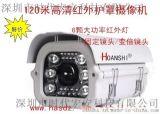 100米紅外護罩攝像機H-WT013(H-WT013)