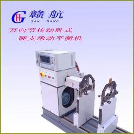 H5000WX动平衡机,万向节传动动平衡机,汽轮机动平衡机