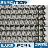 304不锈钢输送网带 口罩输送专用网带 定做杀菌机螺旋网带