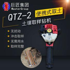 QTZ-2型冲击式土壤取样钻机 单人手持式土壤取样器 轻便易携带