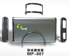 3.5寸移动硬盘播放器外壳(HFS-807)