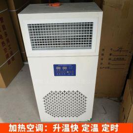 厂家批发加热空调 热风机 烤漆房升温设备 电加热设备 环保空调