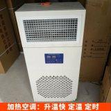 廠家批發加熱空調 熱風機 烤漆房升溫設備 電加熱設備 環保空調