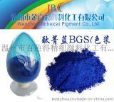 批发供应 酞菁蓝BGS色浆 高品质酞菁蓝颜料