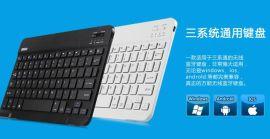JYD-三系统通用蓝牙键盘