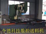 机筛数控冲床送料机,筛板数控冲床送料机,冲孔板数控冲床送料机