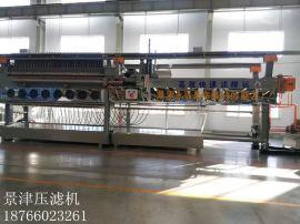 景津1250型隔膜压滤机