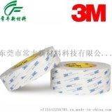 供应3M9448A双面胶 控制面板粘贴 塑胶件粘贴3m双面胶