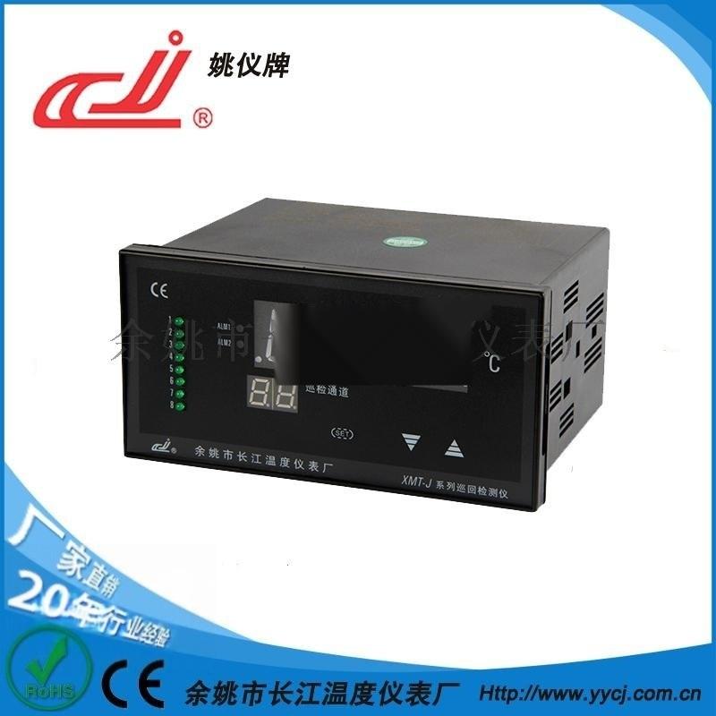 姚儀牌XMZ-J8系列智慧溫度巡迴檢測儀