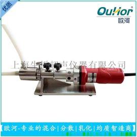 ADS30管线式乳化机-实验室小型在线式乳化机-实验室高速剪切均质乳化机