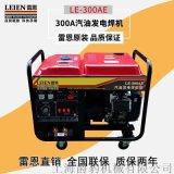 户外维修300A汽油自发电焊机价格LE-300AE