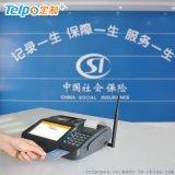 天波TPS550迷你营业厅智能终端