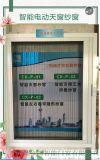 電動沙窗兮鴻智慧遙控窗紗用於屋頂天窗和幕牆窗