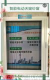 電動沙窗兮鴻智能遙控窗紗用于屋頂天窗和幕牆窗