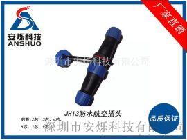 供应JH13防水航空插头 AS航空插头