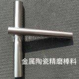 耐磨性好高硬度铣刀材料金属陶瓷棒料
