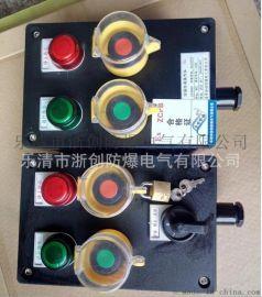 BZC8050-A2B1D2K1防爆防腐操作柱