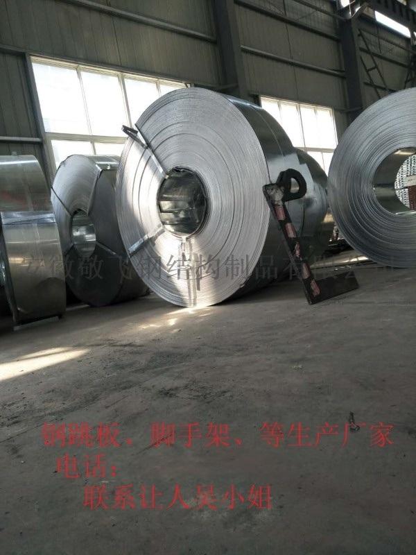 南京jingfei优良钢跳板生产厂家