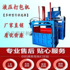 厂家直销立式液压塑料薄膜打包机 油压打包机