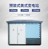 YBW-12欧式箱变成套 箱式变压器 变电站
