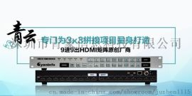 视频矩阵|混合矩阵|外置拼接处理器|液晶拼接屏