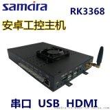 充電樁智慧板卡 RK3368 智慧售貨機板卡