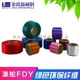 金霞化纤 FDY涤纶化纤150d涤纶色丝
