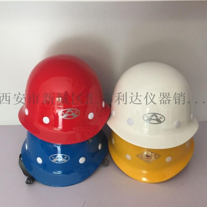 西安哪里卖安全帽(红色白色黄色蓝色)