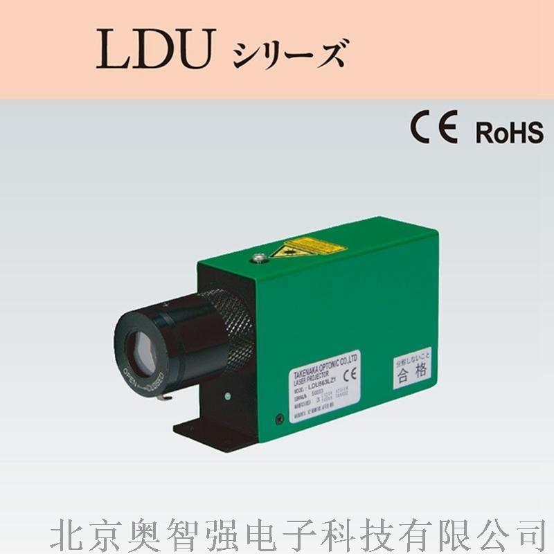 日本竹中新LDU系列半導體鐳射定位器