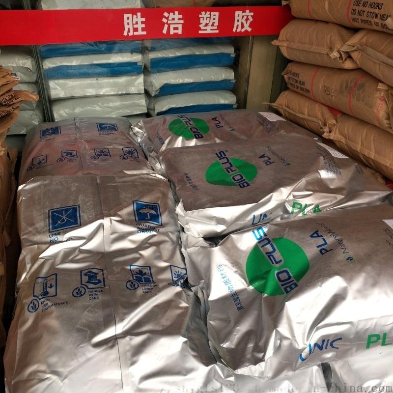 聚乳酸生物质材料PLA 美国4032D食品级 热稳定吹膜级生物降解料